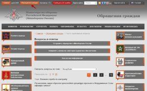 Задать вопрос в финансовую службу министерства обороны рф