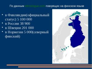 На каком языке говорят в финляндии