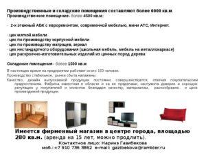 Образец комерческого предложения на мебель