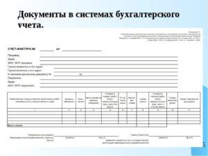 Вид белорусского счета фактуры