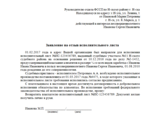Заявление в суд об отзыве исполнительного листа должником