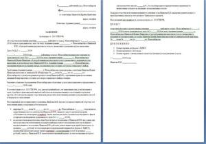 Образец заявления об рассрочке испольнения решения суда