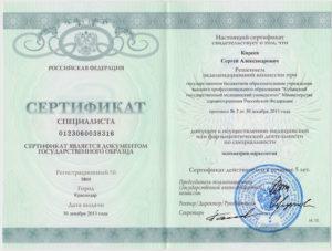 Врач по медицинской профилактике сертификат