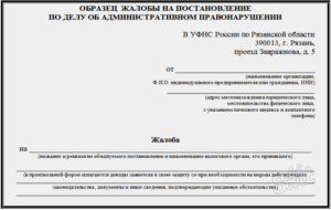 В какой суд обжалования постановления об административном правонарушении гибдд