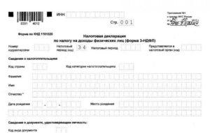 Подготовка деклараций 3 ндфл екатеринбург имущественный вычет