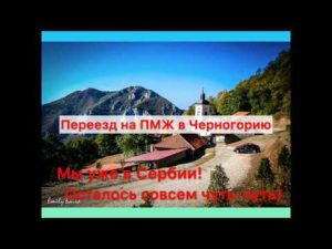 Переезд в черногорию на пмж отзывы 2020
