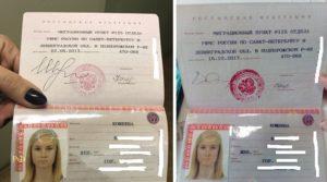 Ошибка в паспорте по вине сотрудника что делать