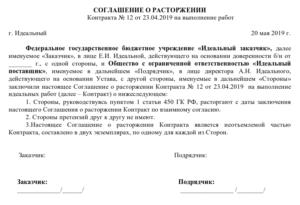 Образец соглашение о расторжении договора в части
