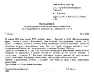 Письмо о расторжении договора с твой телеком