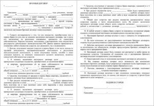 Как оформить брачный договор для ипотеки
