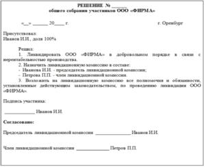 Кто подписывает протокол если учредители другие фирмы