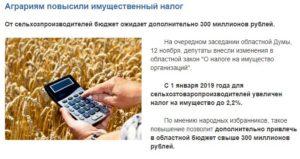 Налог на имущество для сельхозпроизводителей