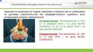 Кто инициирует процедуру банкротства