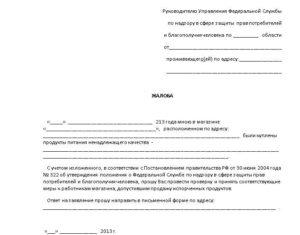 Написать жалобу в роспотребнадзор через интернет ростовская область