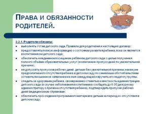 Права и обязанности родителей воспитанников доу