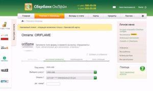 Оплата пошлины за ликвидацию ип через сбербанк онлайн
