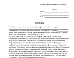 Куда можно пожаловаться на управляющую компанию в перми