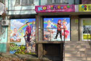 Названия детских магазинов чтобы привлечь покупателей