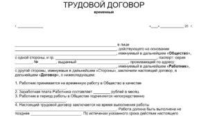 Трудовой договор с работником клининговой компании образец