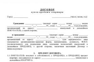 Можно ли оформить договор купли продажи с гражданином украины