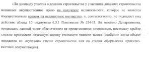 Залог имущественных прав по договору долевого участия