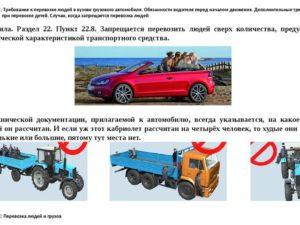 Правила перевозки пассажиров в кабине грузового автомобиля