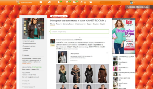 Как открыть свой интернет магазин одежды в одноклассниках