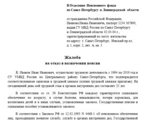 Жалоба в прокуратуру на пенсионный о назначении пенсии фонд образец
