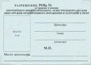 Получение лицензии на оружие гладкоствольное в красноярске
