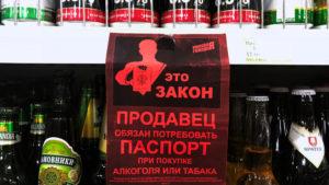 Подарок за покупку алкоголя в местах продаж закон