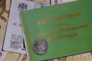 Житель блокадного ленинграда пособие на погребение