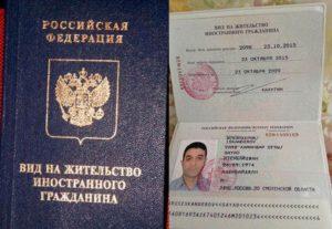 Получение вида на жительство гражданами армении список документов