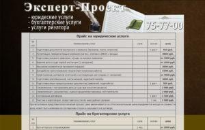 Прайс лист услуг риэлтора в орле