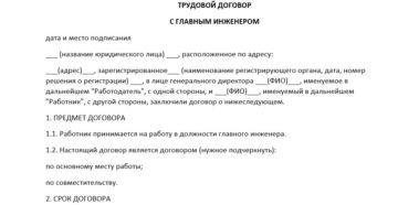 Образец трудового договора на должность главный инженер