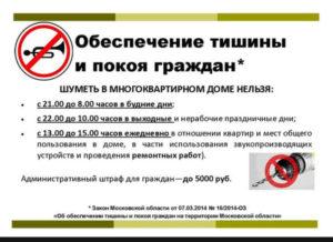 Тихое время суток по закону в омске