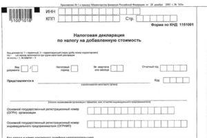 Заполнение декларации по ндс ип образец