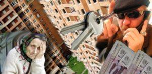 Мошенничество с квартирами пенсионеров