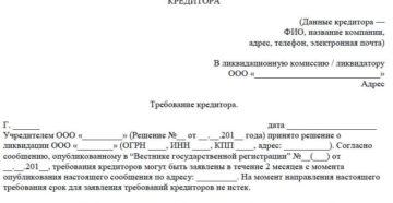 Порядок предъявления требований кредиторов при ликвидации ооо