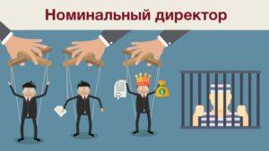 Номинальный директор ответственность по законодательству