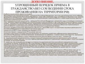 Супруг гражданин россии как получить гражданство