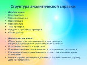 Структура аналитической справки