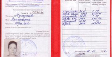 Оформление удостоверения многодетной семьи нижний новгород