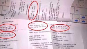 Зачем при продаже онлайн покупатель просит чек из банкомата