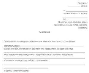 Как написать заявление в военную прокуратуру образец