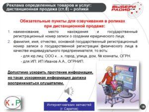 О дистанционных продажах информационных услуг