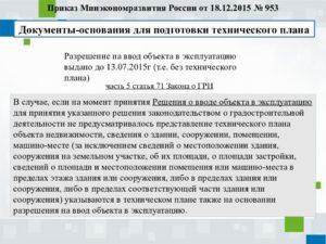 Особенности подготовки технического плана линейного объекта постановление 1300