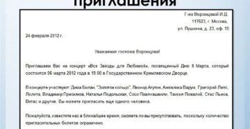 Письмо приглашение на семинар сотрудников сбербанка