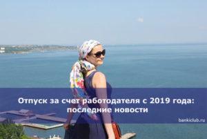 Закон об отпуске за счет работодателя 2020