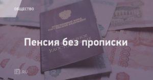 Пенсия без прописки и регистрации