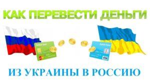 Как из украины перевести деньги в россию без комиссии